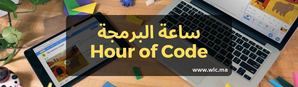 Hour of Code à Marrakech - WLC